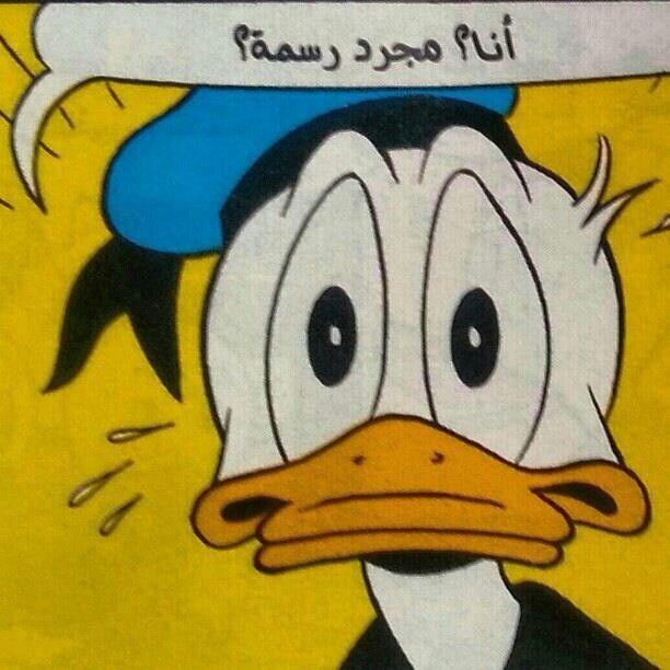 Pin By Rama M On بطوط Donald Duck Mickey Cartoons Disney Animated Movies Disney Cartoons