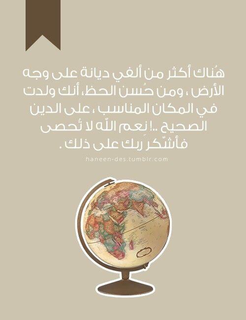 اللهم لك الحمد ولك الشكر على نعمة الإسلآم Beautiful Words Arabic Quotes Islam