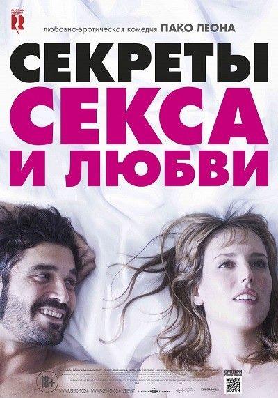 Онлайн бесплатные фильмы про секс