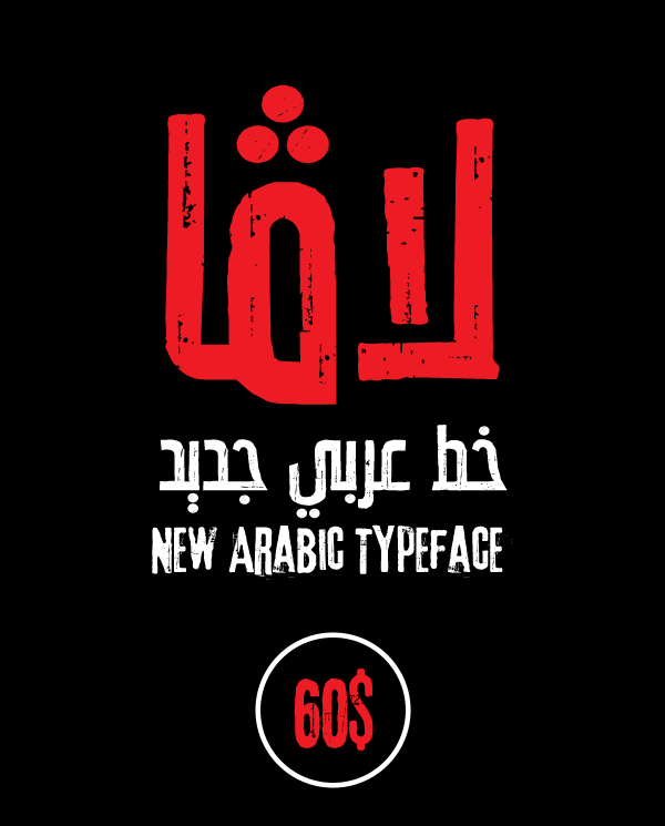 خط لافا Lava Font فكرة مبدع Arabic Font Card Downloads Logos