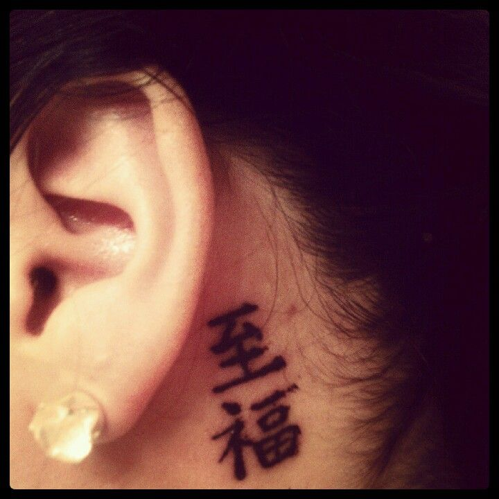 Chinese Symbol For Bliss I Have It In Memory Of My Little Angel