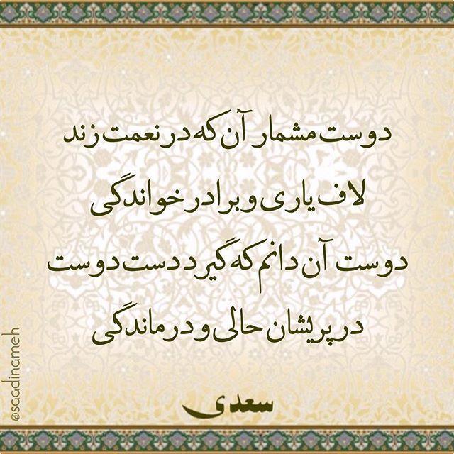 شاه بيت هاى شيخ اجل سعدى On Instagram سعدی حال دوستاتونو دريابيد اصن خبر داريد ازشون يه زنگ بزنيد صداشونو بشنويد Persian Quotes Persian Poem Cool Words