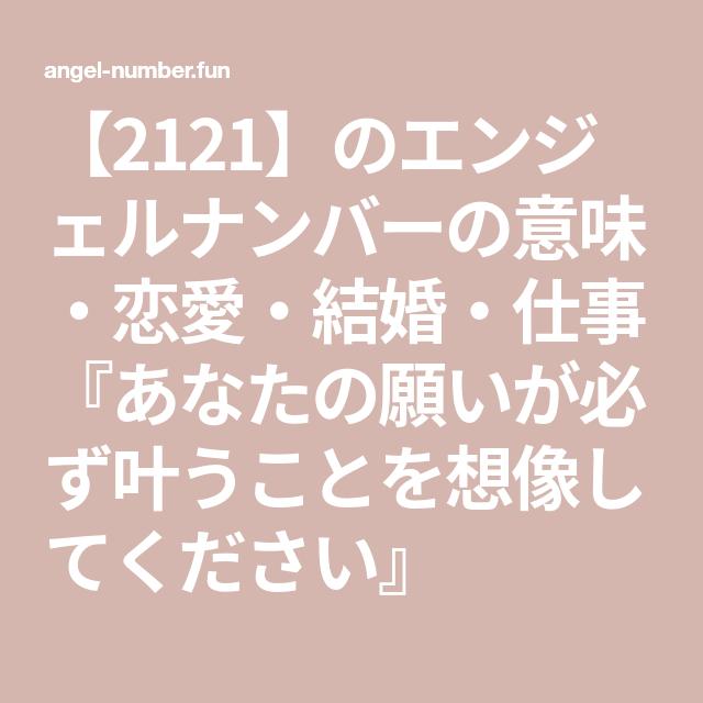 エンジェル ナンバー 2121