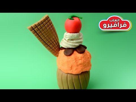 العاب معجون الاطفال العاب صلصال للاطفال طريقة عمل الصلصال ايس كريم كب كيك Desserts Food