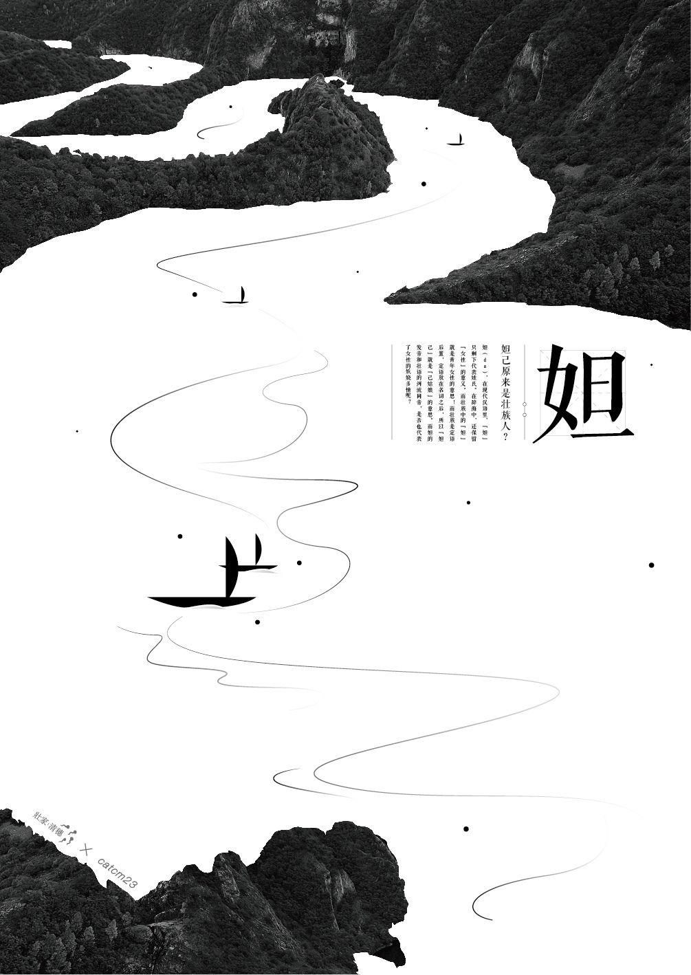 壮语里的汉字 十三个字 壮家清穗 妲己原来是壮族人 妲 Da