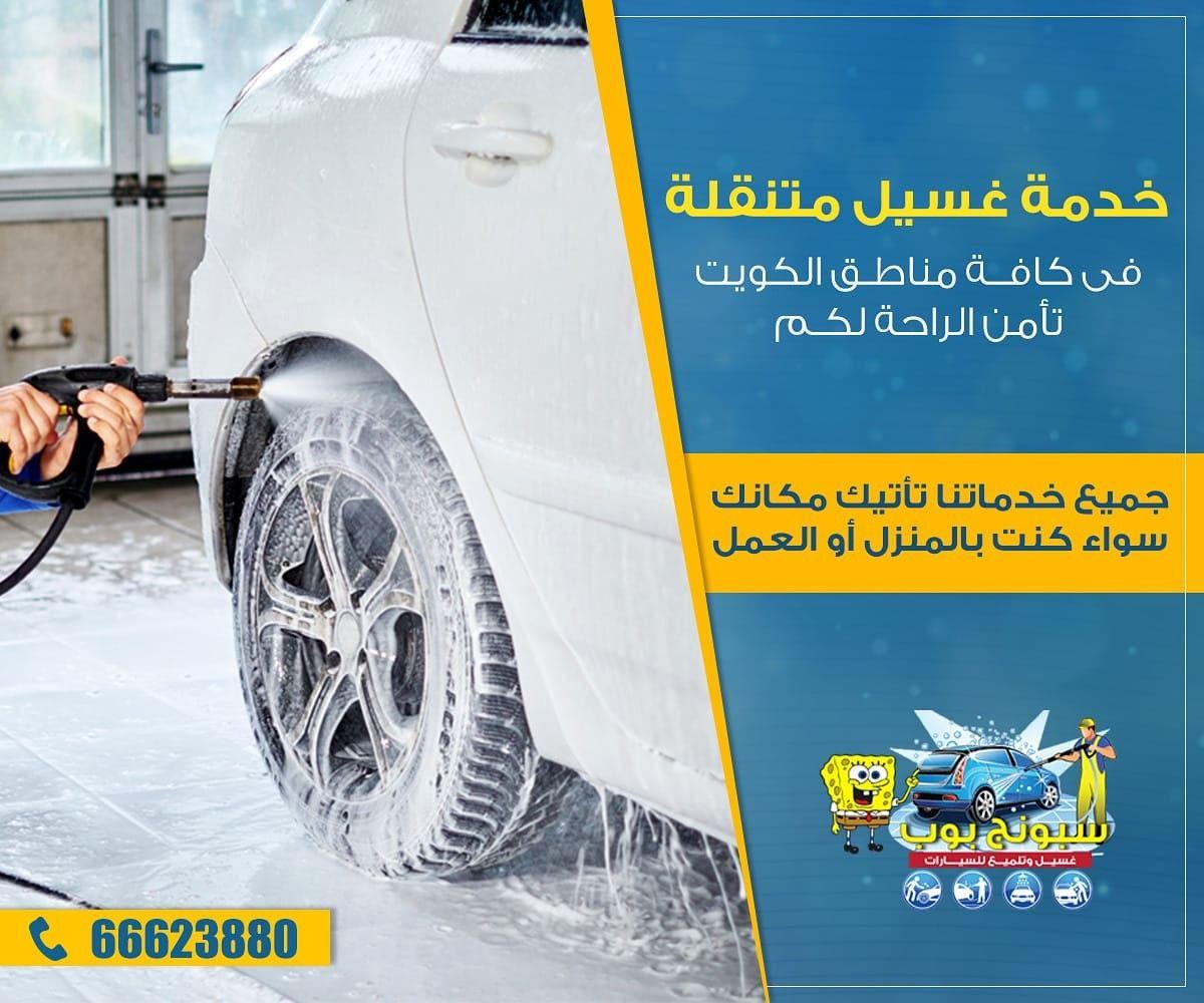 شركة غسيل سيارات متنقلة Car Wash