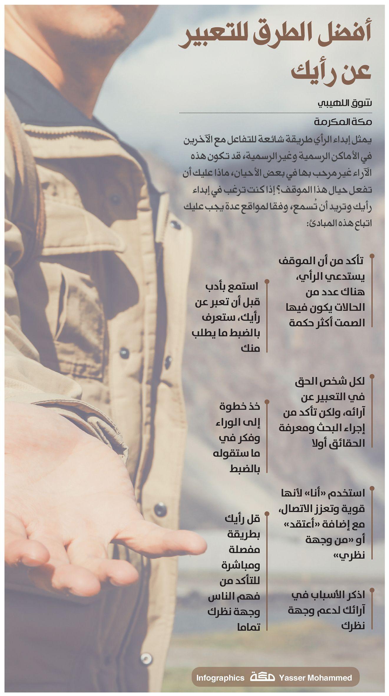 إنفوجرافيك أفضل الطرق للتعبير عن رأيك صحيفة مكة Makkahnp Dsw Infographic Lab Coat