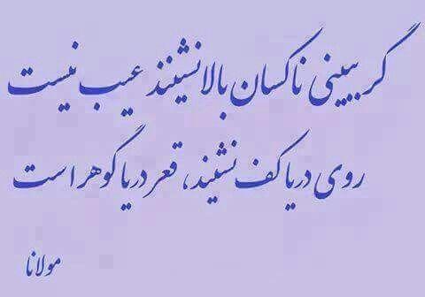 جناب مولانا Cool Words Text On Photo Persian Poetry
