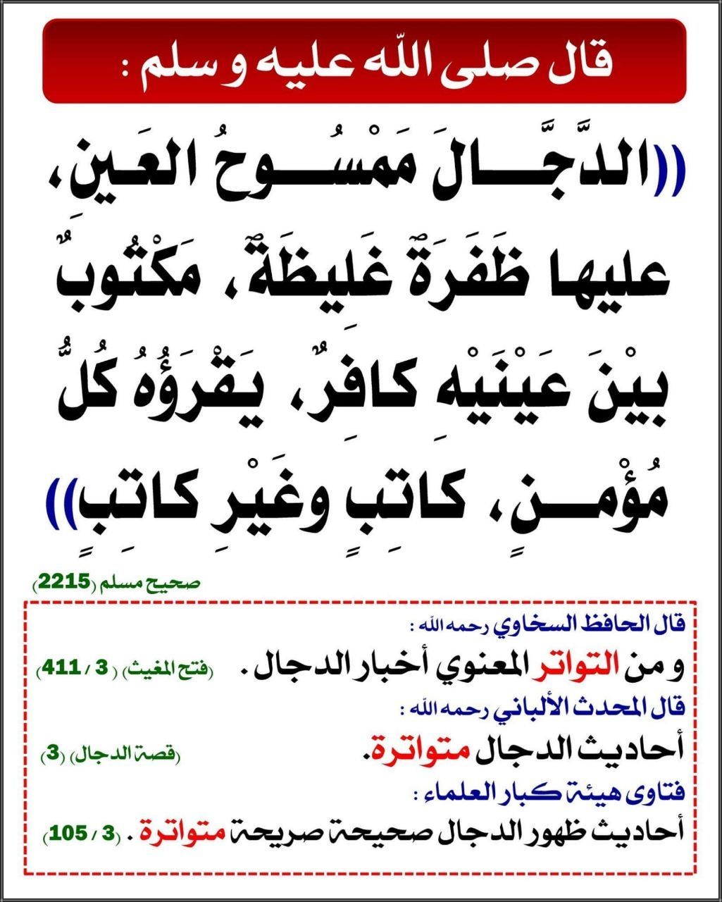 Pin By الأثر الجميل On أحاديث نبوية Islamic Inspirational Quotes Islamic Quotes Hadith