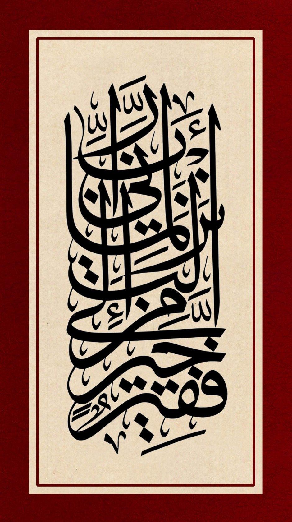 Stickers Islam Pas Cher free islamic calligraphy   al-qasas 28, 24 (new border