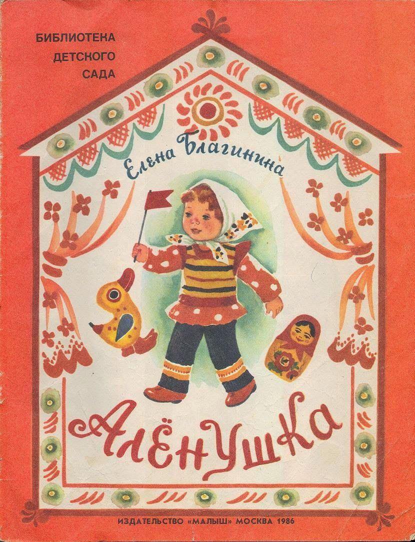 Blaginina Elena: Biography and Creativity