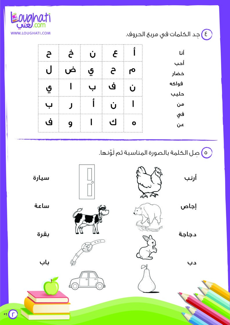 Exceptional image for arabic alphabet worksheets printable