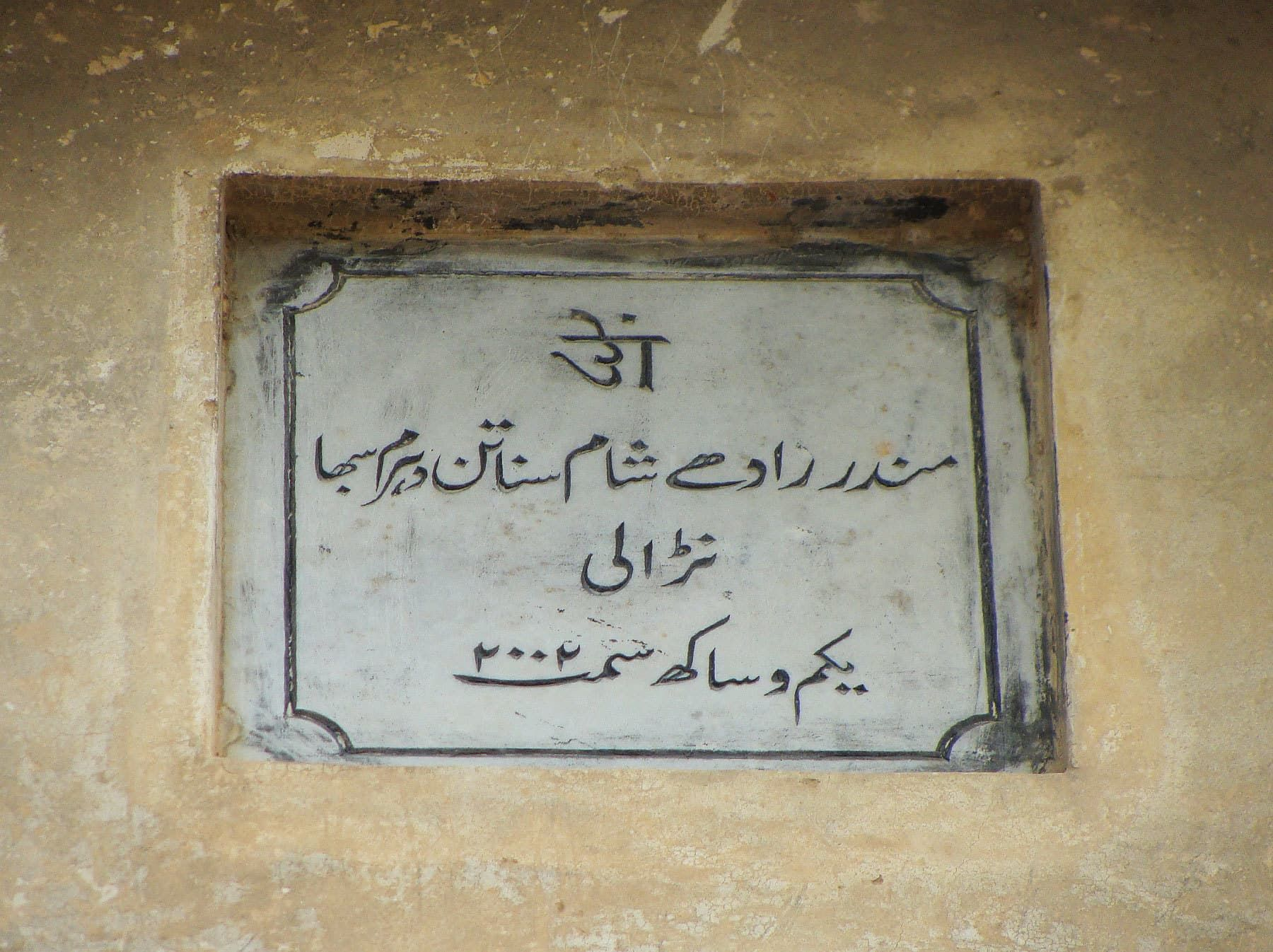 Narali. Near Gujar Khan, Pakistan