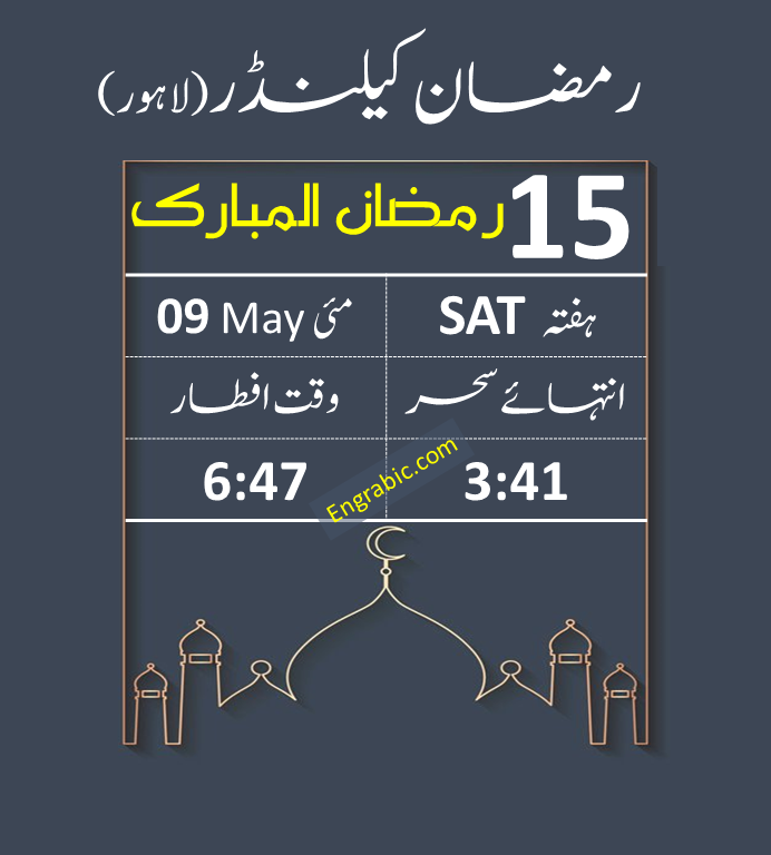Ramadan Date Ramadan Ramadan Dates Ramadan Iftar Time