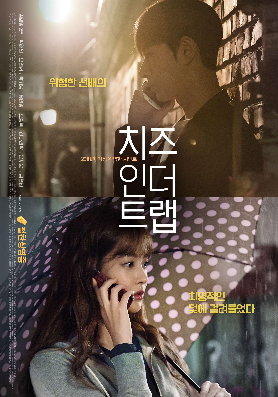 فیلم کره ای پنیر در تله