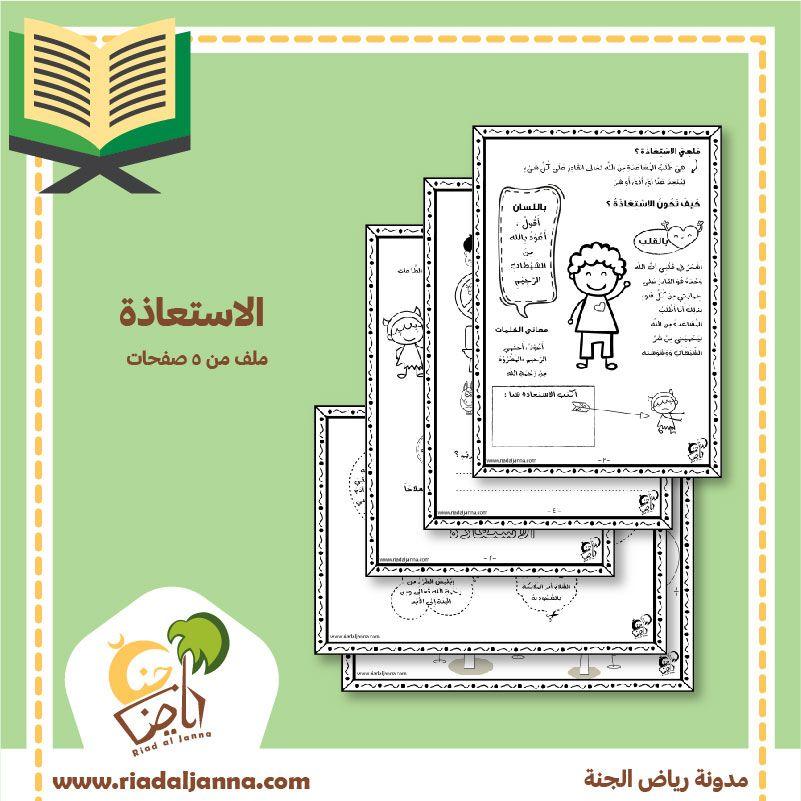 تفسير القرآن للأطفال الاستعاذة رياض الجنة Bullet Journal Supplies Journal