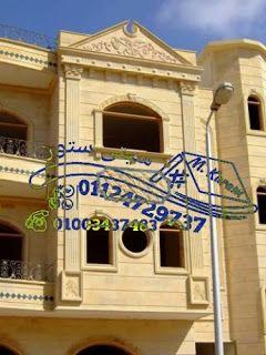 حجر واجهات منازل حجر هاشمى 01003437483 حجر واجهات فلل حجر هاشمى01124729737 Blog Page Decor
