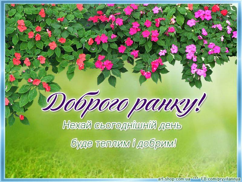 Открытка доброе утро на украинском