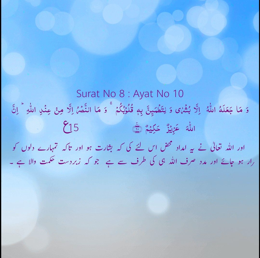 Pin By Current Affairs And News On Islamic Messages Islamic Messages Messages Pill