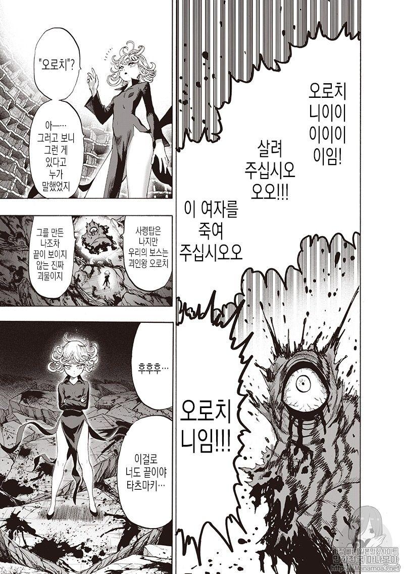 원펀맨 리메이크 149화 — 이구루 One punch man, One punch man manga