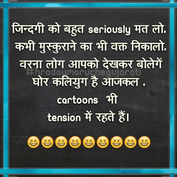 Funny Jokes, Jokes, Jokes In Hindi