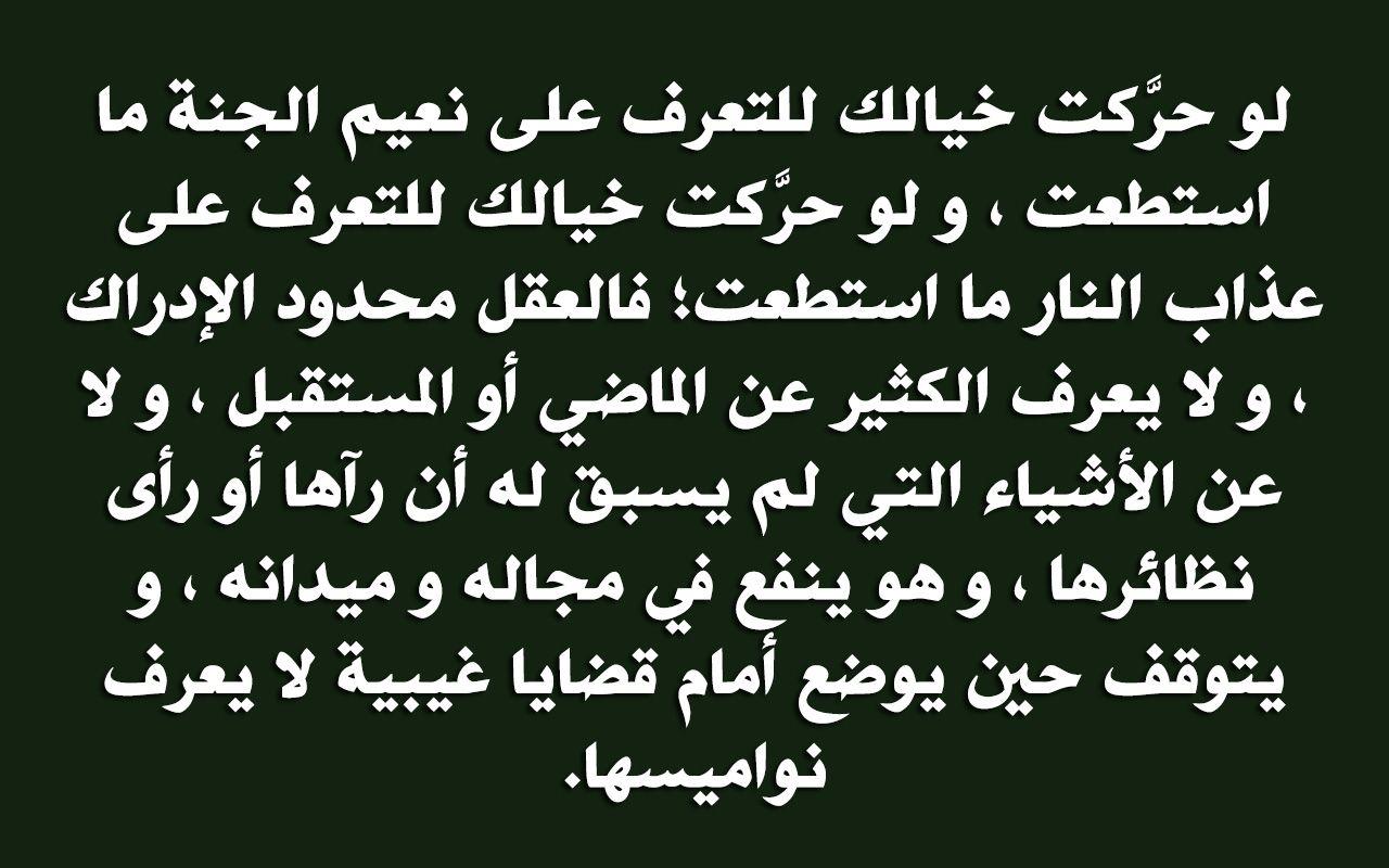 لو حر كت خيالك للتعرف على نعيم الجنة ما استطعت و لو حر كت خيالك للتعرف على عذاب النار ما استطعت فالعقل محدود الإدراك Math Arabic Calligraphy Calligraphy