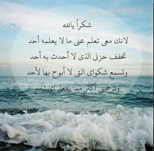 اللهم لك الحمد حتى ترضى ولك الحمد اذا رضيت ولك الحمد حتى الرضى Wise Words Quotes Words Beautiful Quotes