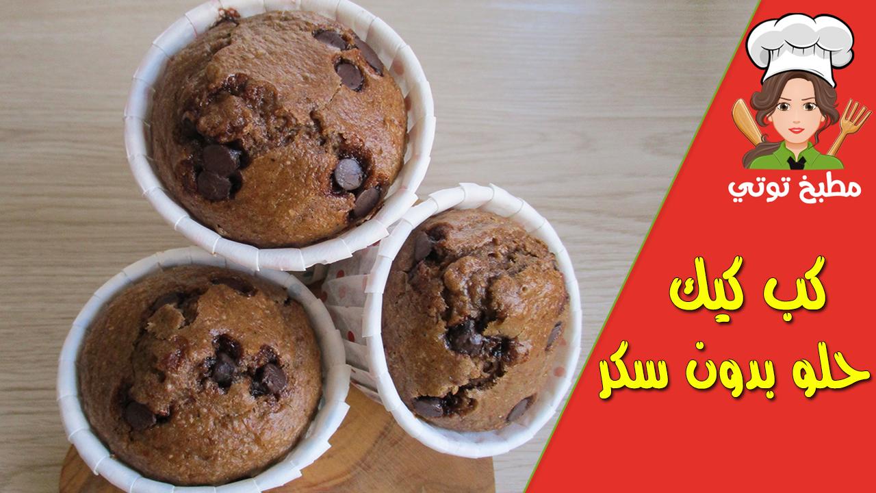 كب كيك صحي بدون سكر من حلويات الرجيم السهلة Food Desserts Breakfast