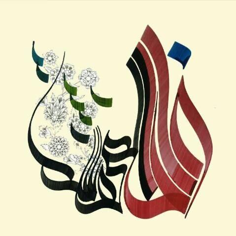 بسم الله الرحمن الرحيم Islamic Art Calligraphy Islamic Calligraphy Calligraphy Art