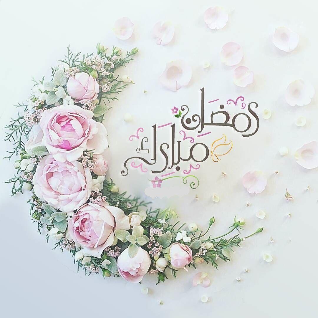 Pin By Ghalia Al Bahloul On رمــــضــان Ramadan Images Eid Mubarak Wishes Ramadan Wishes