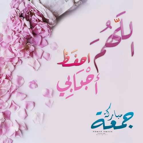 اللهم احفظ احبابي Blessed Friday Friday Images Nursing Students