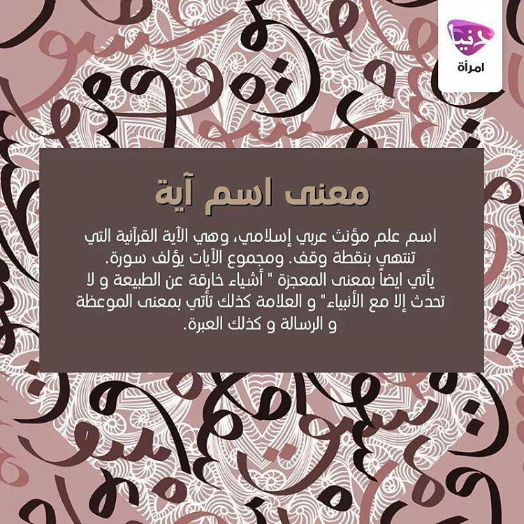Emraa On Instagram ماذا يعني اسم آية تودين معرفة معنى اسمك أو اسم أحد يهمك شاركينا هنا أسماء معاني أسماء معنى Instagram Posts Book Cover Instagram