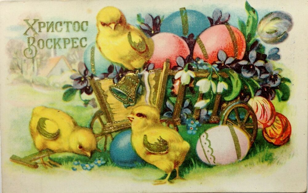 Happy easter holiday vintage postcard picture russia