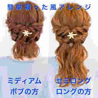 フェミニン ヘアアレンジ ロング 簡単ヘアアレンジ Calon Hair 小路