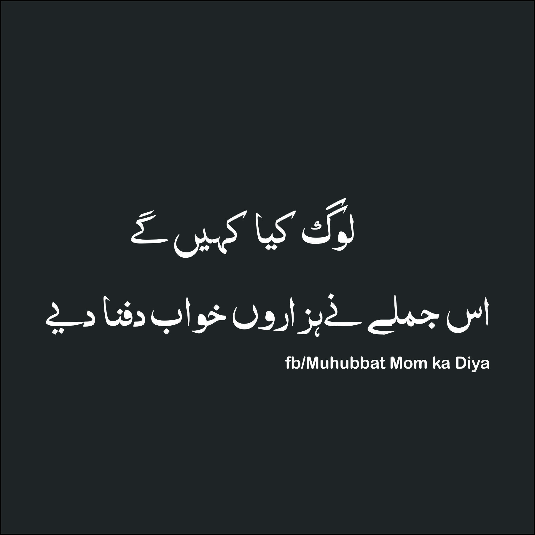 Pin By Hamnas Nusrath On Poetry Islamic Inspirational Quotes Urdu Funny Poetry Deep Words