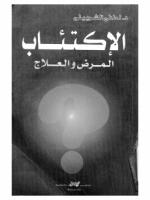 Pin On كتب عربية Pdf