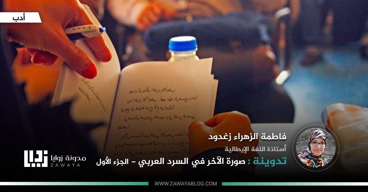 صورة الآخر في السرد العربي 1 Hand Soap Bottle Hand Soap Soap
