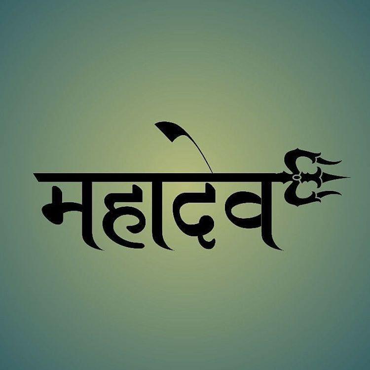 Boomshiva On Instagram Kkmahadev Follow Instb Mshiv Devo Ke Dev Mahdev Mahdev Shiva Lord Wallpapers Shiva Linga Lord Shiva Hd Images Wallpaper hd download shiva name