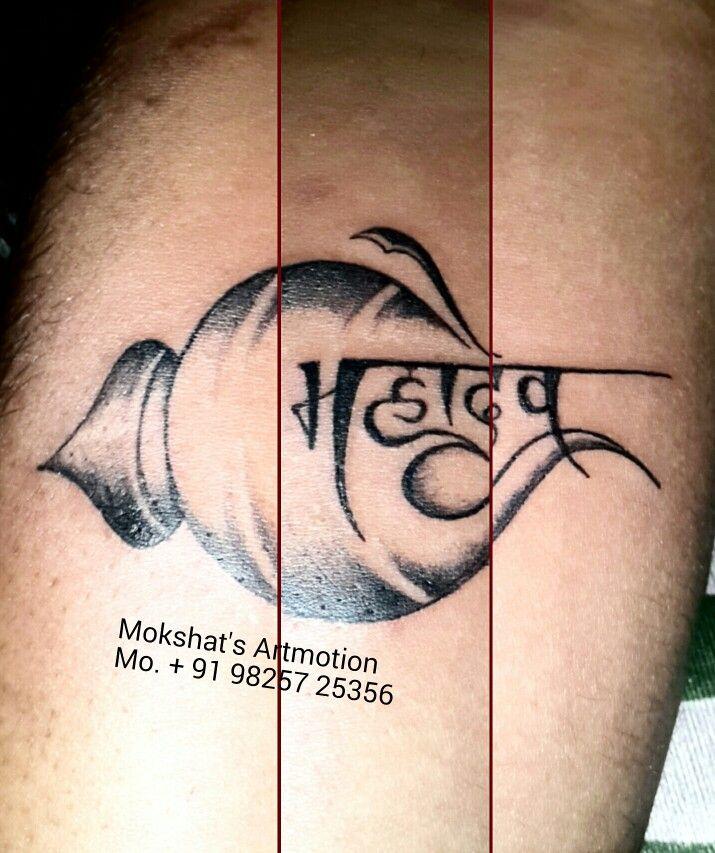 28 mahadev tattoo designs mahadev tattoo designed and tattooed by mokshat s 17 best. Black Bedroom Furniture Sets. Home Design Ideas
