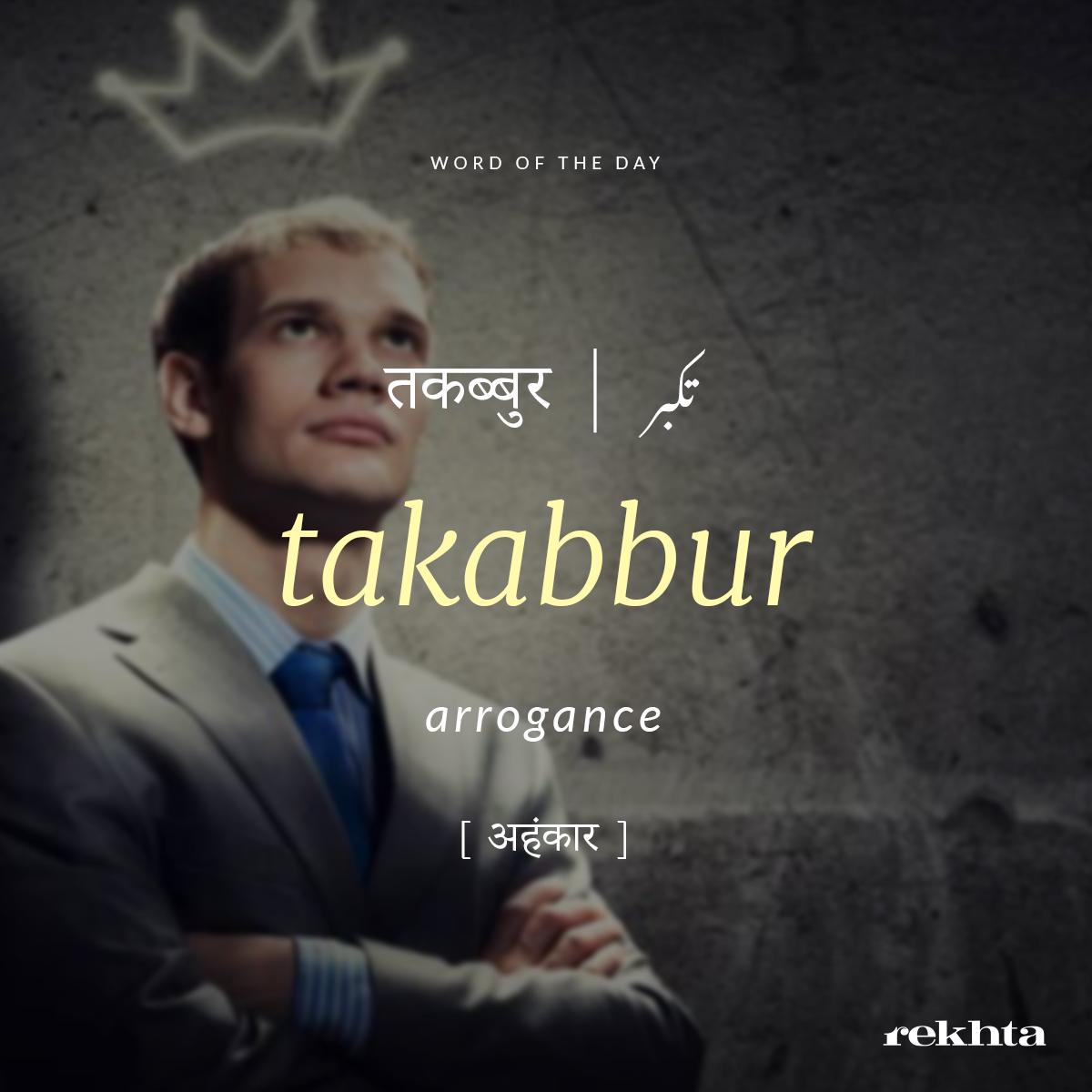 wordcollection #meaning #translate #singleword #words | Urdu/ arbi