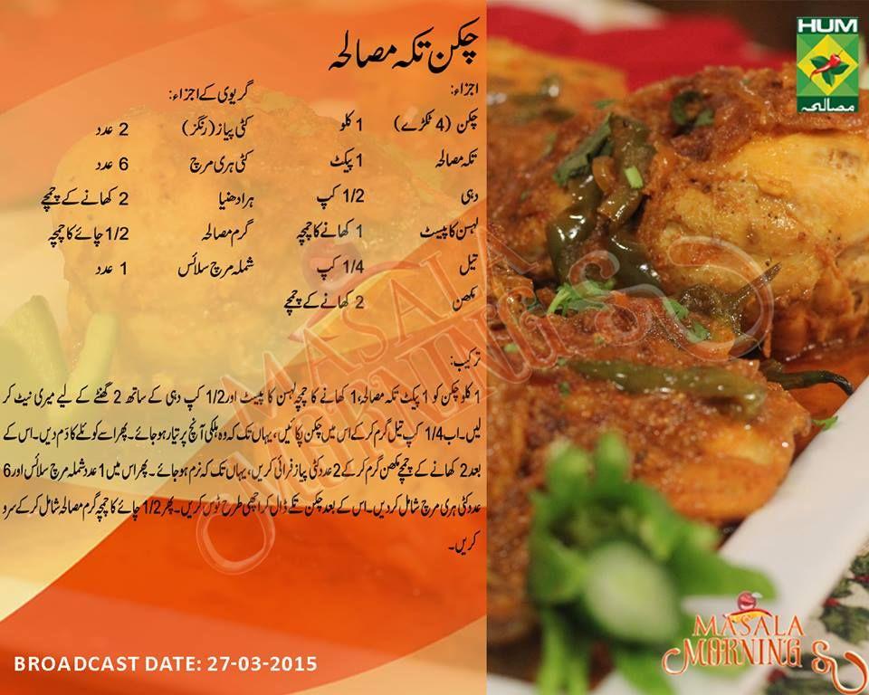 11102728 805480276188891 2005904496991003096 N Jpg 960 768 Recipes Chicken Pakistani Food