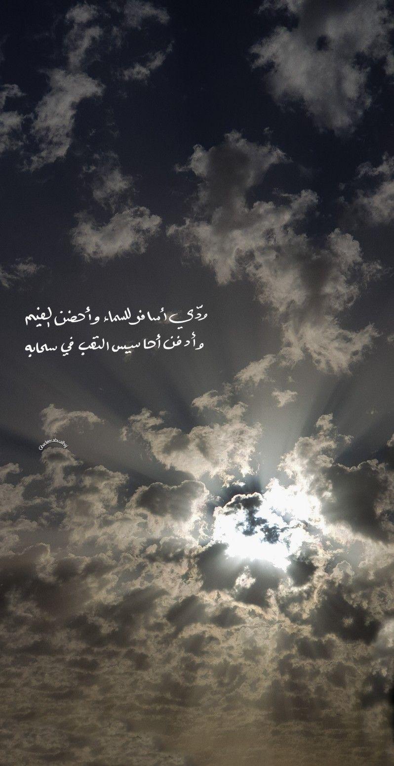 كلام عن السماء
