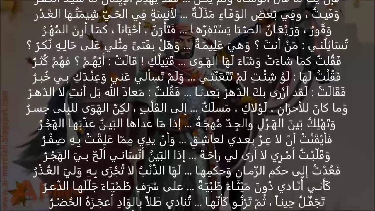 أراك عصي الدمع شيمتك الص بر أبو فراس الحمداني Periodic Table