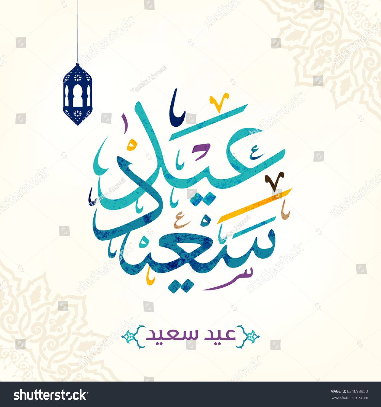 Happy Eid In Arabic Calligraphy Style Specially For Eid Celebrations And Greeting People Eid Stickers Eid Greetings Eid Mubarak Stickers