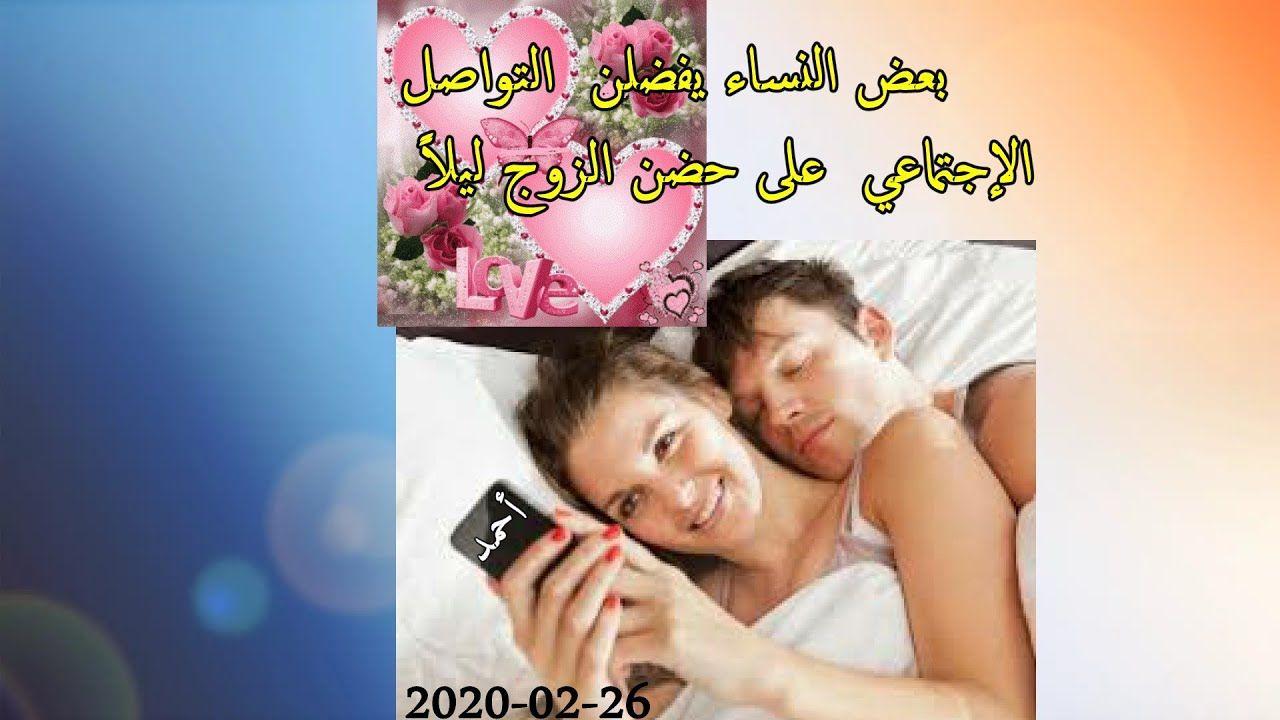 بعض النساء يفضلن التواصل الإجتماعي على حضن الزوج ليلا
