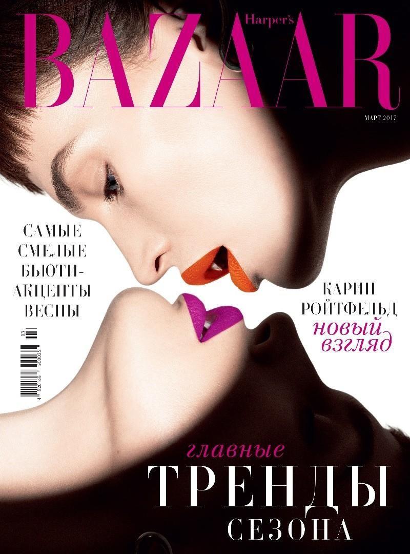 Crista Cober by Yulia Gorbachenko for Harper's Bazaar Ukraine march 2017