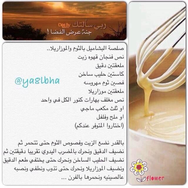 البشاميل بالثوم والموزاريلا Sweet Sauce Arabic Food Middle Eastern Recipes