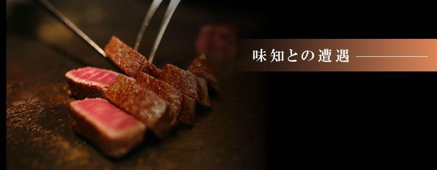 「ステーキカッポー恒づね」 枚方市津田山手1-8-1