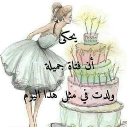 اهداء خاص لاجمل وأرق ساره في الدنيا عيد ميلاد سعيد وايامك كلها هنا وسعاده وعقبال مليون Happy Birthday Wishes Sister Happy Birthday Sister Happy Birthday Images