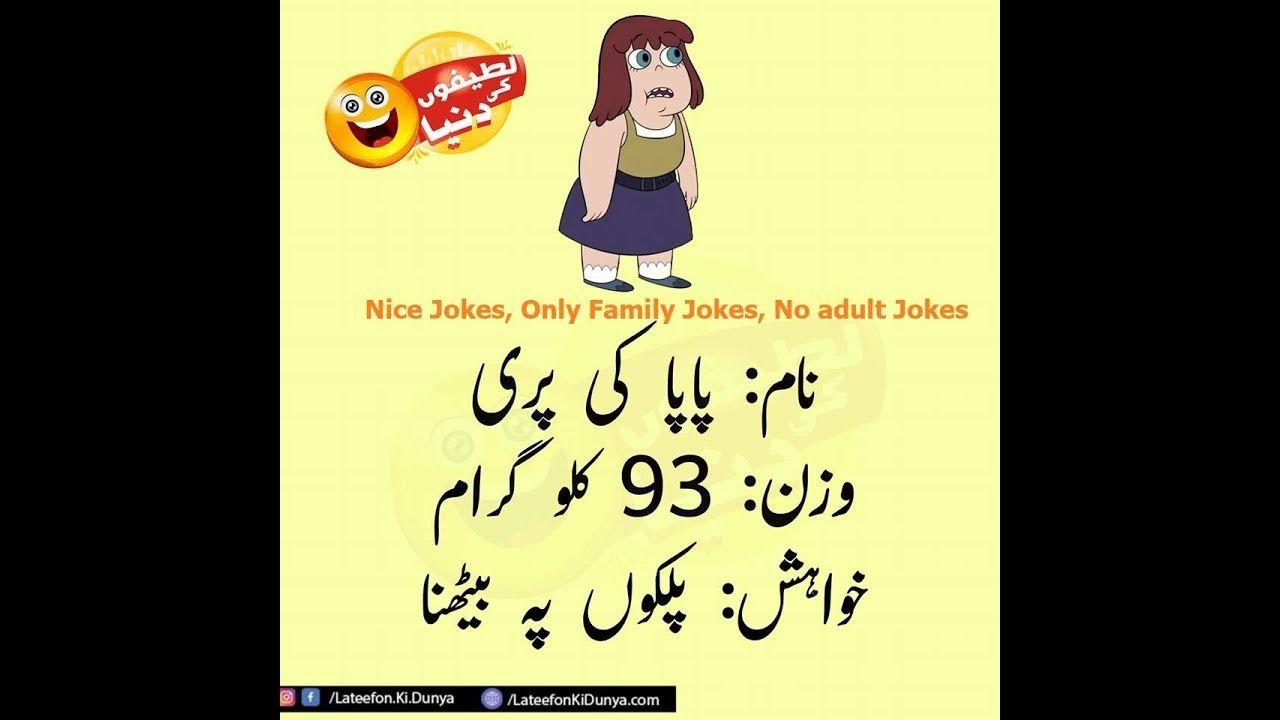 Latest Jokes In Urdu Latest Jokes Very Funny Jokes Family Jokes